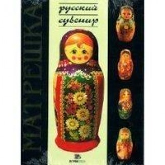 Russian Souvenir, book on Russian Nesting dolls, Matyoshka Dolls